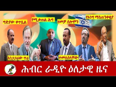 Hiber Radio Daily Ethiopia News May 19, 2021| ሕብር ራዲዮ ዕለታዊ ዜና  | Ethiopia