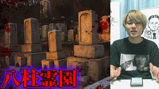 日本屈指の心霊スポットで憑依された怖い話… thumbnail