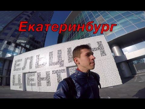 ЕКАТЕРИНБУРГ ОБЗОР ГОРОДА