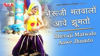 Download lagu DJ Remix Bheruji Matwalo Aawe Jhumto | Rajasthani Song | Alfa Music & Films