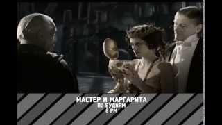 """Сериал """"Мастер и Маргарита"""" // Промо"""