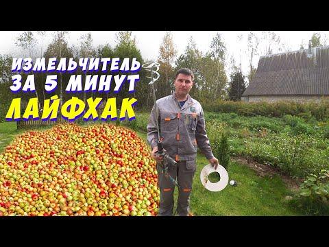 Гидропресс для яблок своими руками