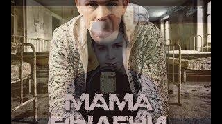Нурминский - Мама вылечи (cover)