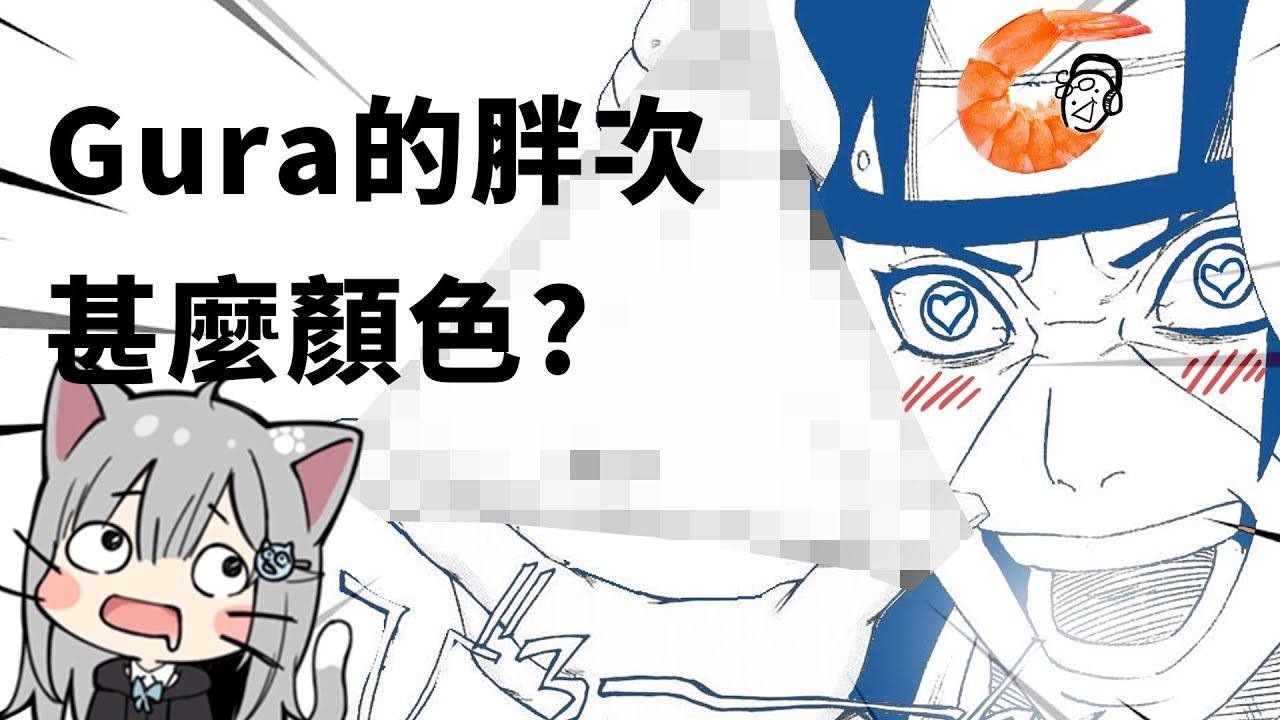 【HololiveEN   Gawr Gura】鯊鯊問媽媽自己的胖次顏色?!ft. Amashiro Mama【中文翻譯】