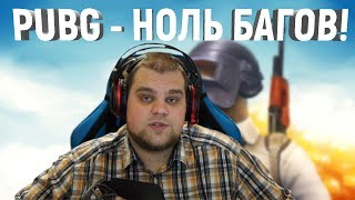 PUBG - НОЛЬ БАГОВ!