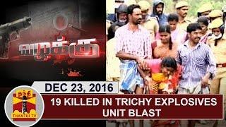 Vazhakku 23-12-2016 19 killed in Tamil Nadu explosive factory blast – Thanthi tv Show