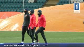 """Футболисты """"Манчестер Юнайтед"""" прилетел в Одессу"""
