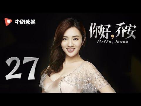 你好乔安 第27集(戚薇,王晓晨领衔主演)