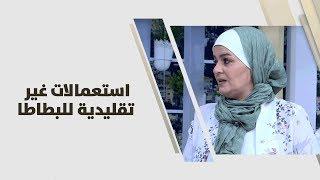 سميرة الكيلاني - استعمالات غير تقليدية للبطاطا