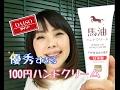 【ダイソー購入品】優秀すぎるハンドクリーム | YORIKO makeup