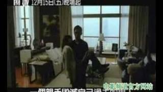 Confession of Pain 傷城 - CCTV6 Trailer 电影频道預告片
