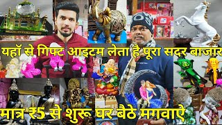 Only ₹5 Imported Gift Items At Cheapest Price || Gift Wholesale Market Shop Sadar Bazar In Delhi -sd
