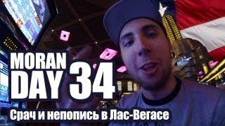 Moran Day 34 - Срач и Непопись в Лас-Вегасе