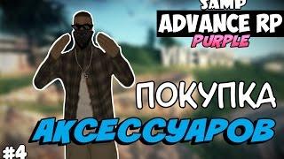 SAMP Advance RP Purple   #4   - ПОКУПКА АКСЕССУАРОВ