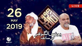 Sufi Online with Younus AlGohar | ALRA TV | 26 May 2019