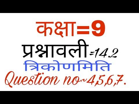 Class9 Chapter142 Question No4567 Maths Ncert Youtube