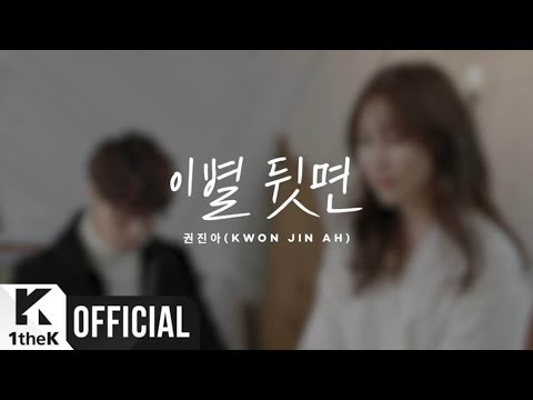 [MV] Kwon Jin-Ah(권진아) _ Behind the page(이별 뒷면) (Flower ever after(이런 꽃 같은 엔딩) OST Part.2)