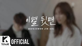 [MV] Kwon Jin-Ah(권진아) _ Behind the page(이별 뒷면) (Flower ever after(이런 꽃 같은 엔딩) OST Part.2) - Stafaband