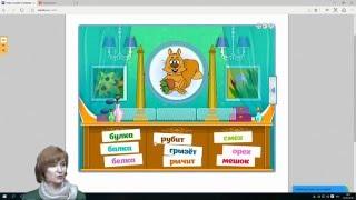 Формирование навыков чтения с помощью интерактивных упражнений у детей с ОВЗ