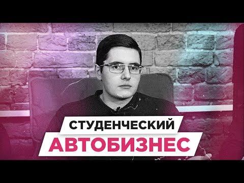 Как начать зарабатывать на автобизнесе в универе   РАЗБОР БМ ЦЕЛЬ   Станислав Новиков