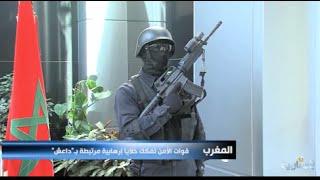 """المغرب: قوات الأمن تفكك خلايا إرهابية مرتبطة """"بداعش"""""""