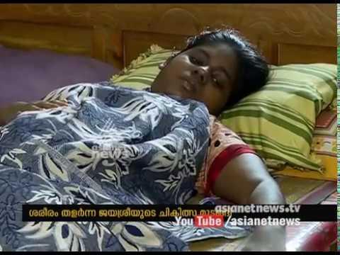 Sreelatha poor house wife seeking financial help for her family