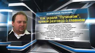 Как украли 'Путинизм', прямой разговор о главном