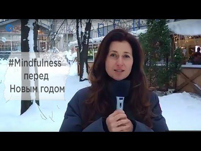 #Mindfulness перед Новым Годом)