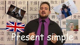 Бородатый Английский №1 Present simple p.1