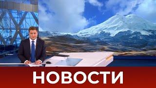 Выпуск новостей в 09:00 от 14.05.2021