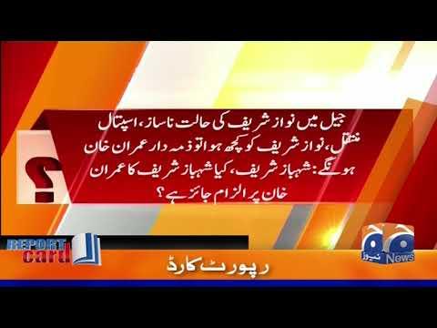 Mehmal Sarfaraz | Nawaz Sharif Ko Kuch Hua To Zimedar PM Imran Khan Honge