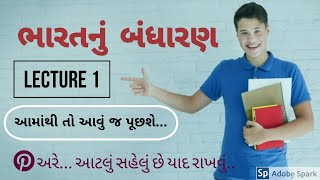 #Bharatnubandharan lecture1 #consititutionindiagujrati  #bandharanvery imptopic
