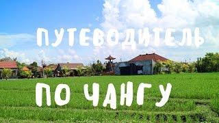 ЧАНГУ | БАЛИ - ПУТЕВОДИТЕЛЬ ПО РАЙОНУ ✌  BaliBlogger(, 2016-06-09T18:06:04.000Z)