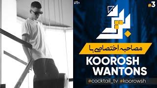 Exclusive Interview with Koorosh Wantons    بی پرده : مصاحبه اختصاصی با کوروش وانتونز