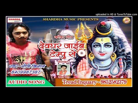 देवघर जाईब टेम्पू से~ भोजपुरी कांवर गीत ↕️ Gopi Kishan ↕️ 2018 Bhojpuri Bolbam Song New MP3