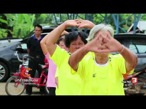 ผู้สูงอายุออกกำลังกายสร้างสุข อ.หัวตะพาน จ.อำนาจเจริญ - วันที่ 28 Sep 2017
