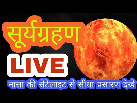 LIVE:Surya Grahan Solar Eclipse 2018 Nasa Live Streaming US