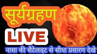 Video LIVE:Surya Grahan Solar Eclipse 2018 Nasa Live Streaming US download MP3, 3GP, MP4, WEBM, AVI, FLV Agustus 2018