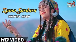 Zama Sardara by Sofia Kaif   New Pashtoo Song  Official HD Video by Geet mp3 2