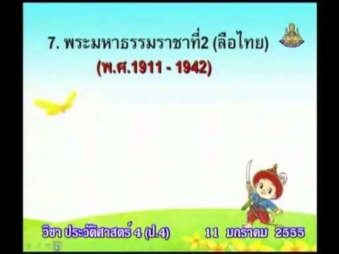 107 P4his 550111 C historyp 4 ประวัติศาสตร์ป 4 พระมหากษัตริย์ไทย ในสมัยสุโขทัย องค์ที่ 6-9