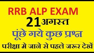RRB ALP  21 AUGUST 2018 QUESTION iN hINDI