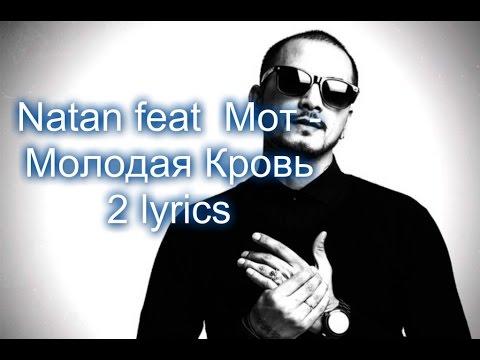 Мот - Молодая кровь 2 (feat Natan) | Текст песни - 7LAFA
