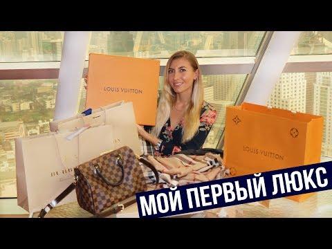 Что я купила в Louis Vuitton и Burberry 🍀Распаковка 👜
