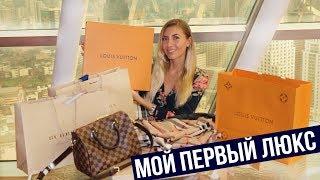 Що я купила в Louis Vuitton і Burberry  Розпакування