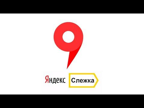 Слежка в Яндекс Картах