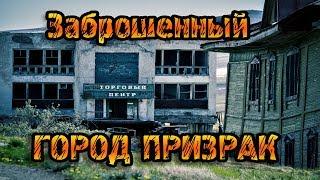 Малоизвестный Заброшенный Город России. ГОРОД ПРИЗРАК