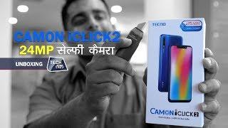 Camon IClick 2 बजट फ़ोन 24MP सेल्फी कैमरा के साथ   Unboxing   Tech Tak