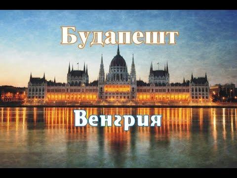 Будапешт - город,