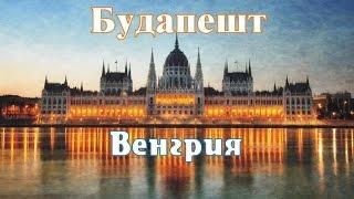 Будапешт - город, столица Венгрии.(Будапешт — столица Венгрии и самый крупный город страны. По численности населения, составлявшей на январь..., 2014-11-11T11:46:53.000Z)
