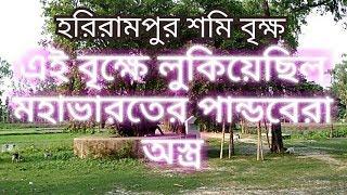 Video Dakshin  Dinajpur Harirampur History download MP3, 3GP, MP4, WEBM, AVI, FLV November 2018